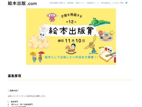 Screenshot of ehonpub.com