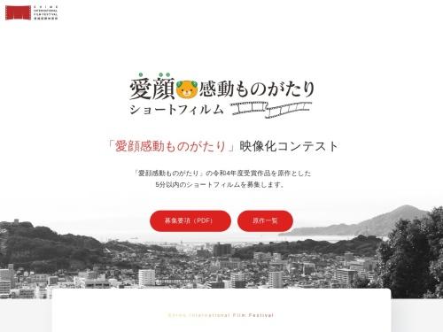 Screenshot of eiff-jp.net