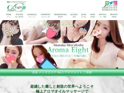 Screenshot of eight-akasaka.com
