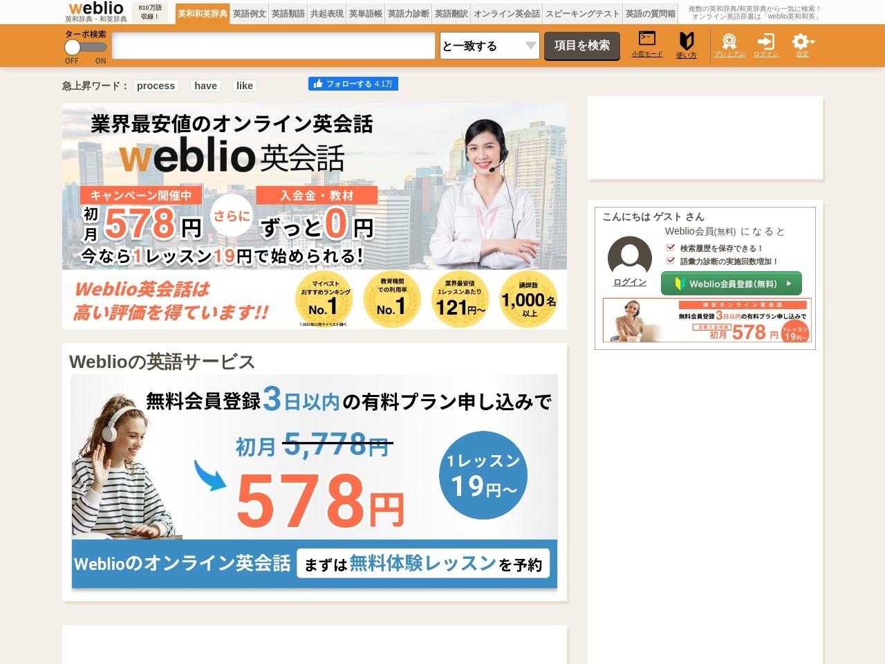 https://ejje.weblio.jp/content/guarantee