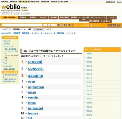 Screenshot of ejje.weblio.jp