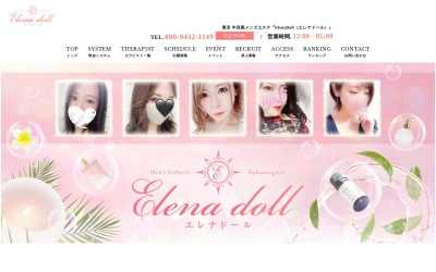 Screenshot of elena-aroma.com