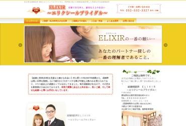 Screenshot of elixir-bridal.jp