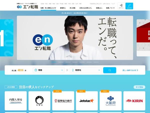 https://employment.en-japan.com/