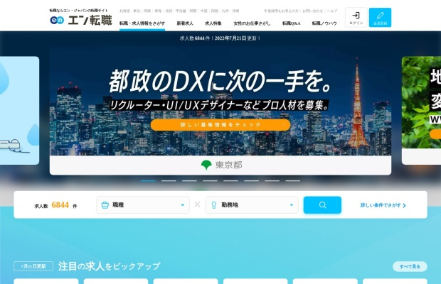 Screenshot of employment.en-japan.com