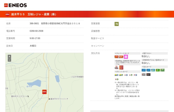 Screenshot of eneos-ss.com