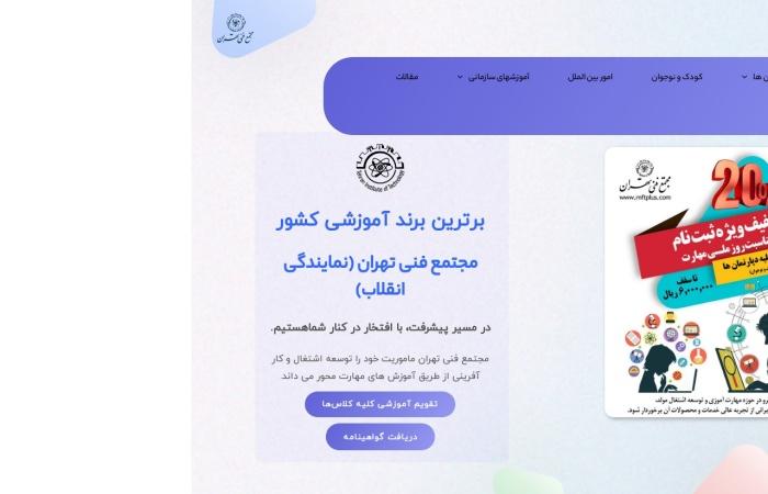 Screenshot of enghelabmft.com