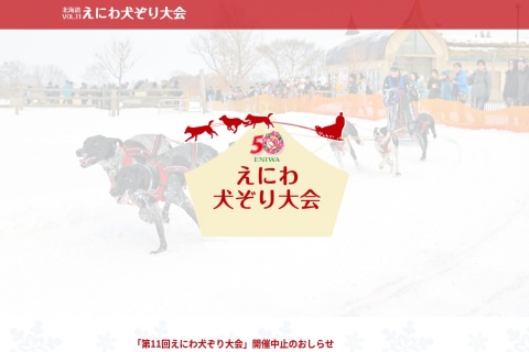 Screenshot of eniwainuzori.com
