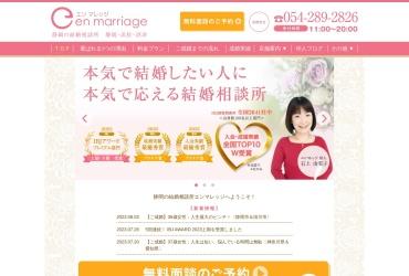 Screenshot of enmarriage.com