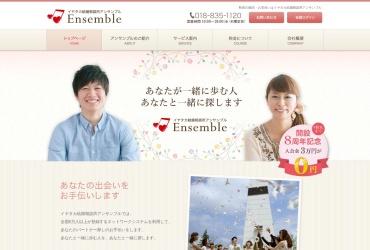 Screenshot of ensemble.iyataka.co.jp