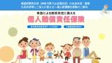 https%3A%2F%2Fentry.kyosai kojinbai - 自転車保険が義務化に 個人,家族用おすすめプランや自動車特約を比較