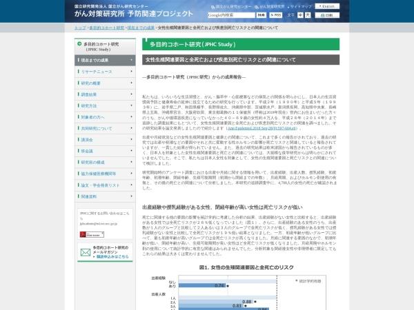 Screenshot of epi.ncc.go.jp
