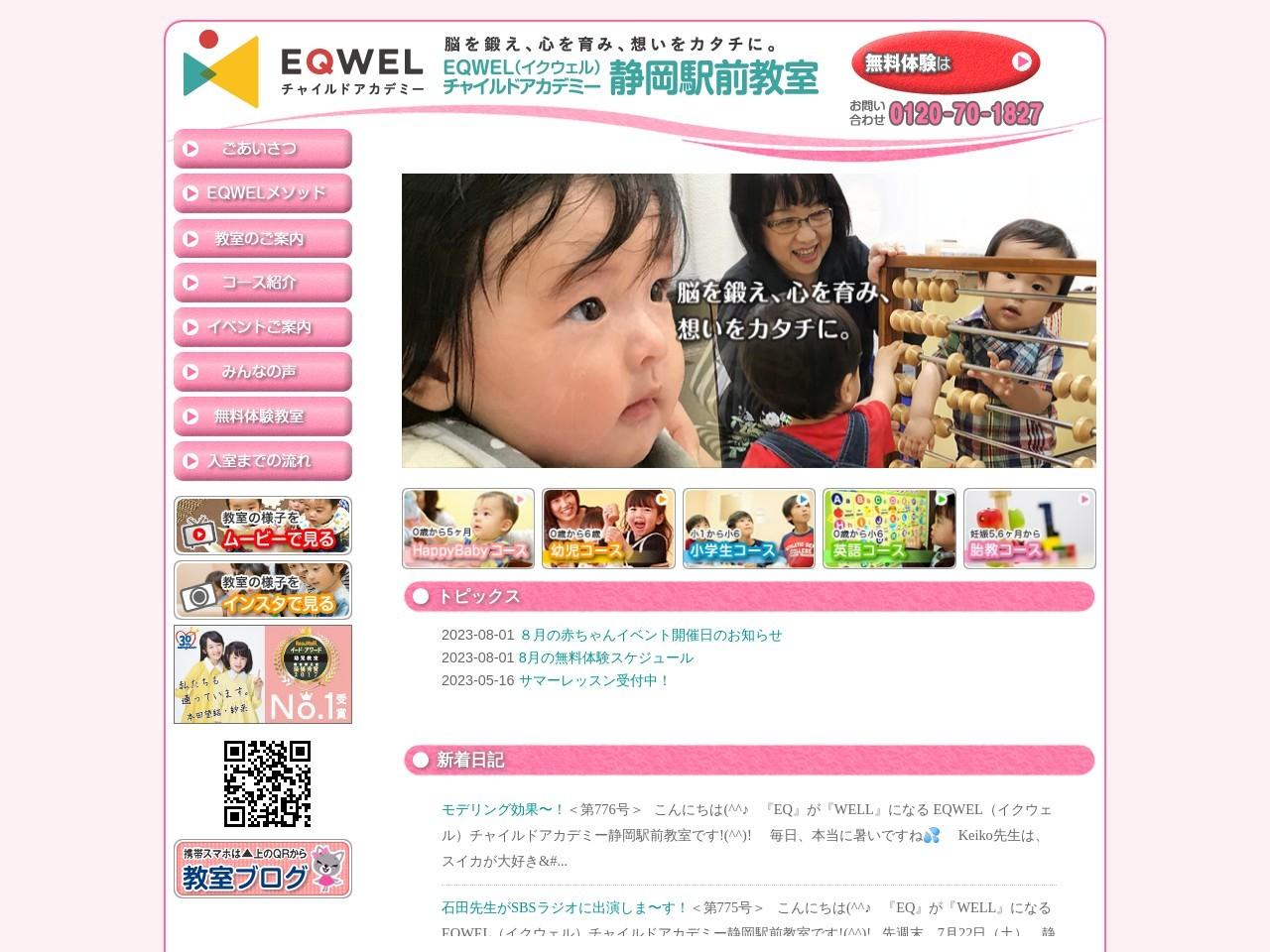 イクウェル(EQWEL)チャイルドアカデミー静岡駅前教室