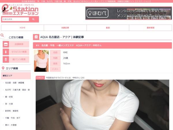 Screenshot of esta-nagoya.com