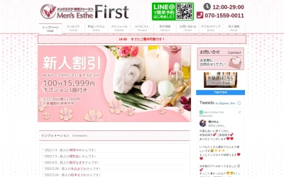 Screenshot of esthe-first.com