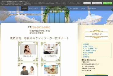 Screenshot of eternal-place.jimdofree.com