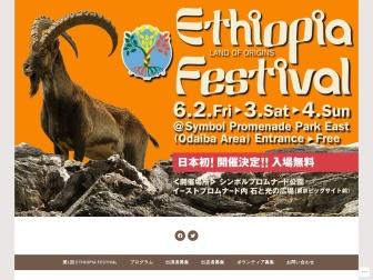 https://ethiopiafestival.com/