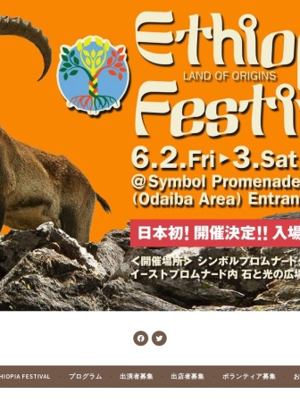 Screenshot of ethiopiafestival.com
