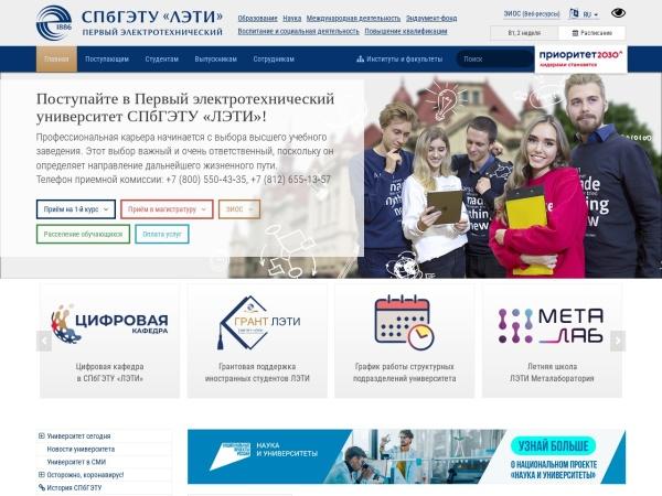 Screenshot of etu.ru