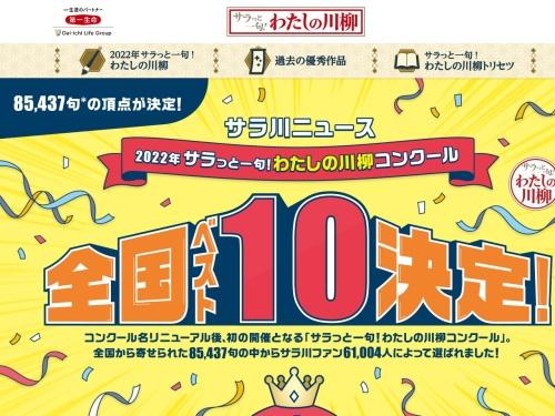 Screenshot of event.dai-ichi-life.co.jp