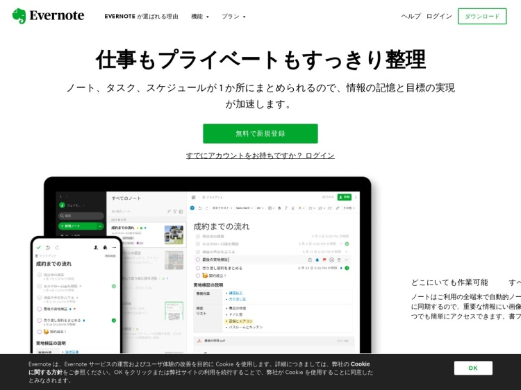 人気のメモアプリ | Evernote で大切なノートを整理