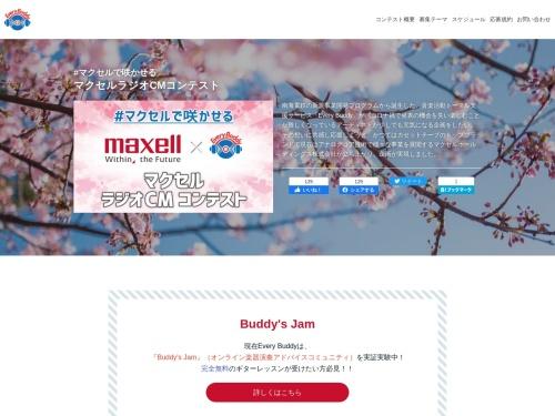 Screenshot of everybuddy-taikai.com