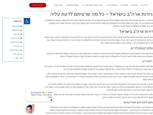 Screenshot of ezvisa.co.il