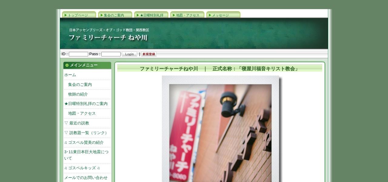 Screenshot of family-neyagawa.com