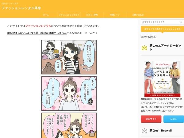 Screenshot of fashion-kakumei.com