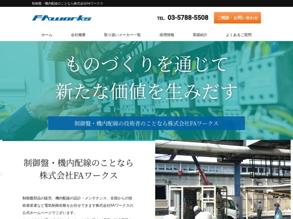 Screenshot of faworks.jp