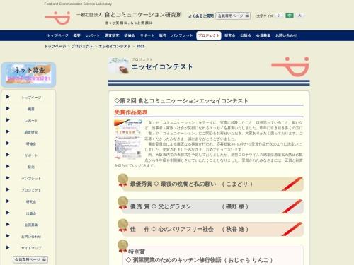 Screenshot of fc-science.or.jp