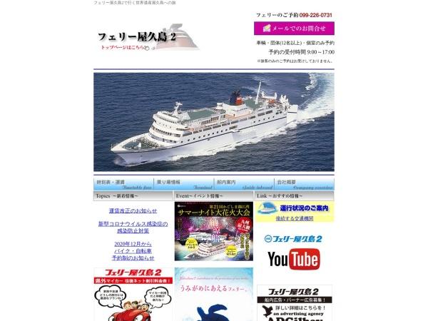 Screenshot of ferryyakusima2.com