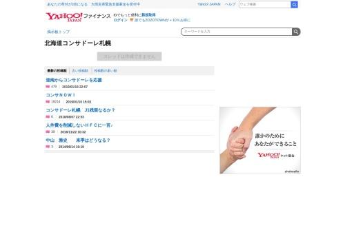 Screenshot of finance.yahoo.co.jp
