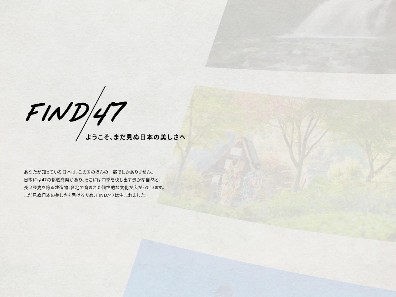 Screenshot of find47.jp