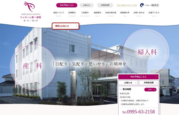 Screenshot of fiore.sekisaikai.jp