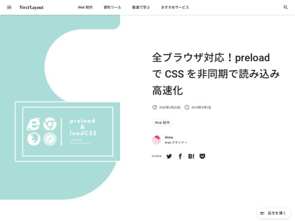 https://firstlayout.net/customize/entire-site/load-css-asynchronously-with-loadcss/