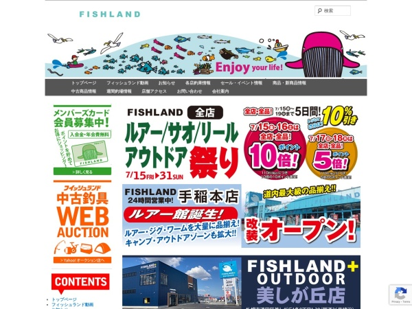 Screenshot of fishland.jp
