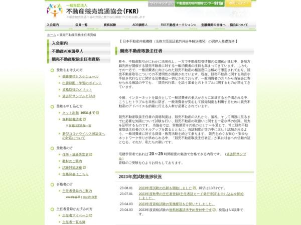 https://fkr.or.jp/certification/
