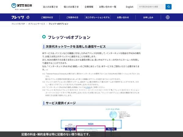 Screenshot of flets-w.com
