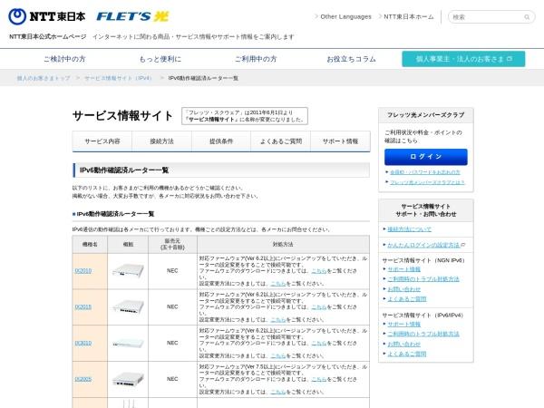 Screenshot of flets.com