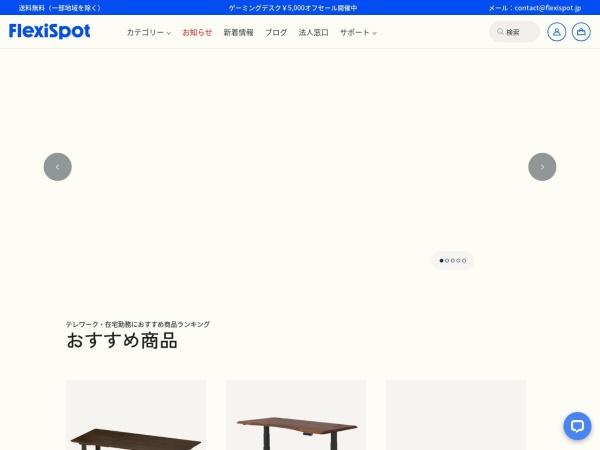 Screenshot of flexispot.jp