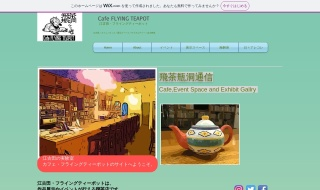 江古田Cafe FLYING TEAPOT