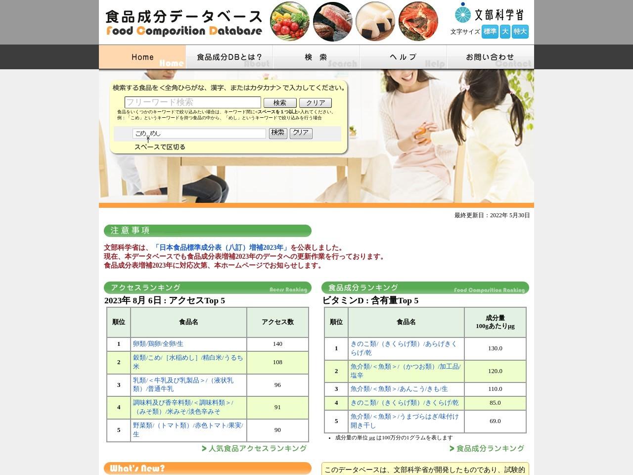 Screenshot of fooddb.mext.go.jp