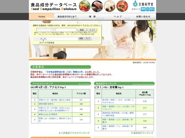 https://fooddb.mext.go.jp/