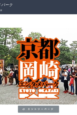 Screenshot of foodpark.kyotookazaki.com
