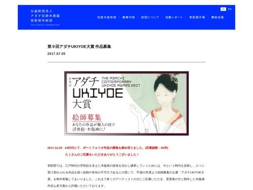 Screenshot of foundation.adachi-hanga.com