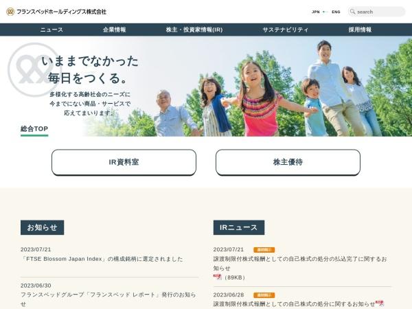 Screenshot of francebed-hd.co.jp