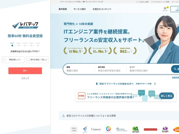 Screenshot of freelance.levtech.jp