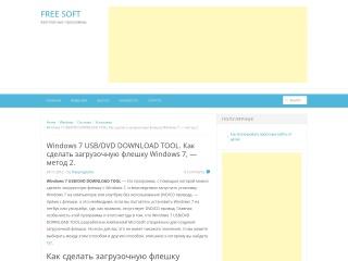 Как сделать загрузочную флешку Windows 7 (от freeprograms.com.ua)
