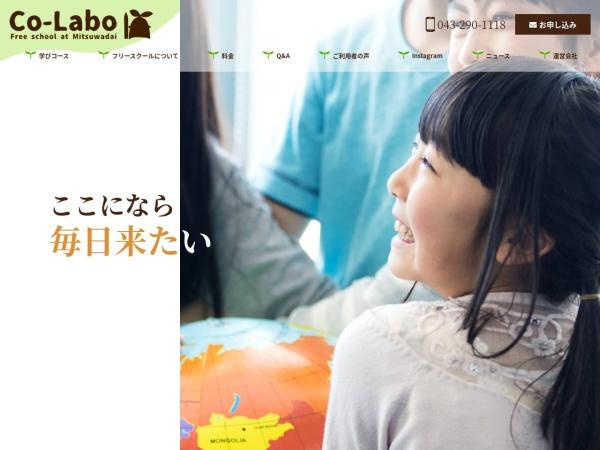 フリースクールCo-Labo(コラボ)